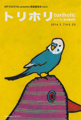 イラスト:ミキテライ ART COCKTAIL presents 南森雑貨店vol.6 『トリホリ toriholic ~インコと鳥の雑貨市~』DM