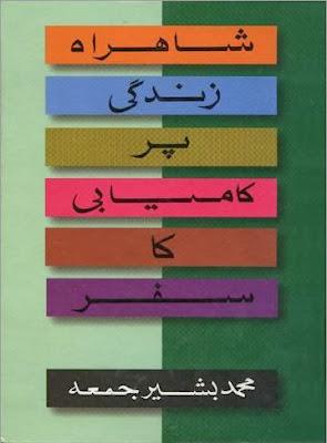 Shahra-e-zindagi par kamyabi ka safar By M Basheer Juma
