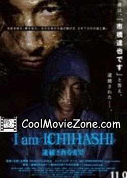 I Am Ichihashi: Journal of a Murderer (2013)
