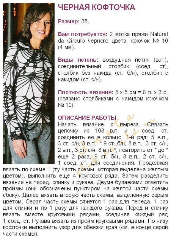 Туника Паутинка