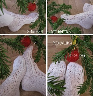 Носочки от Аленки