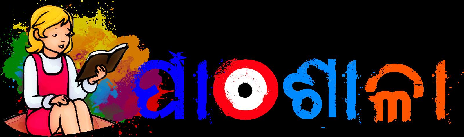 ଓଡ଼ିଆ ପାଠଶାଳା - Online Odia Education Hub By OdiaPortal.IN