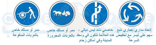 علامات الطرقية لافتات الإجبار 2