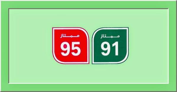 الفرق بين بنزين 91 وبنزين 95 وأيهما انسب لسيارتك ...