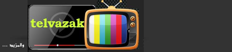 تلفازك - افلام - اون لاين كاملة