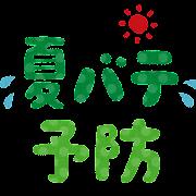 「夏バテ予防」のイラスト文字