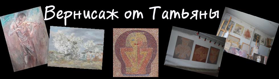 Вернисаж от Татьяны