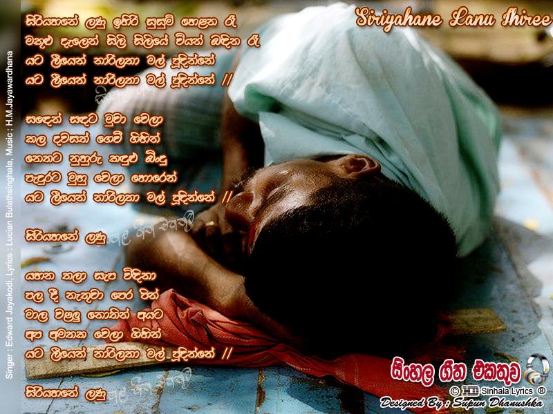 HD Lyrics :: La Dalu Bopath Semen Selena Se - Karunarathna