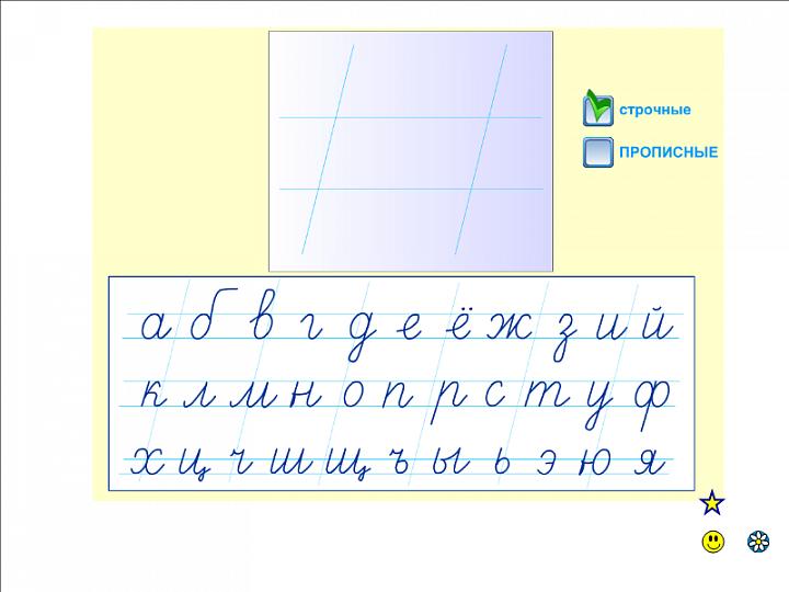 Учимся писать буквы