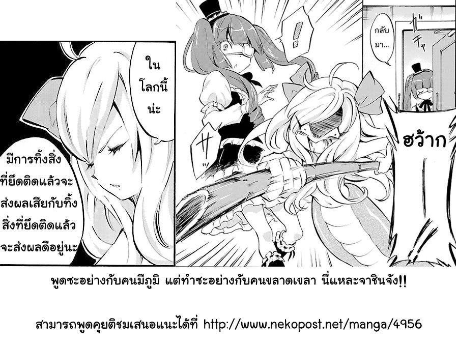 Jashin-chan Dropkick ตอนที่ 36 TH แปลไทย