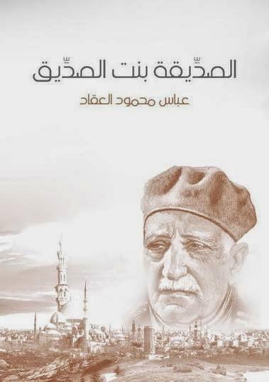 الصديقة بنت الصديق - عباس محمود العقاد pdf