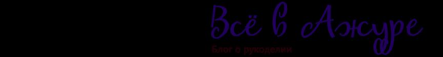 Блог о рукоделии
