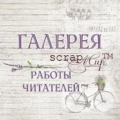 Галерея в блоге СкрапМир
