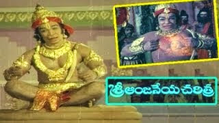 Sri Anjaneya Charitra Telugu Mp3 Songs Free  Download  1981