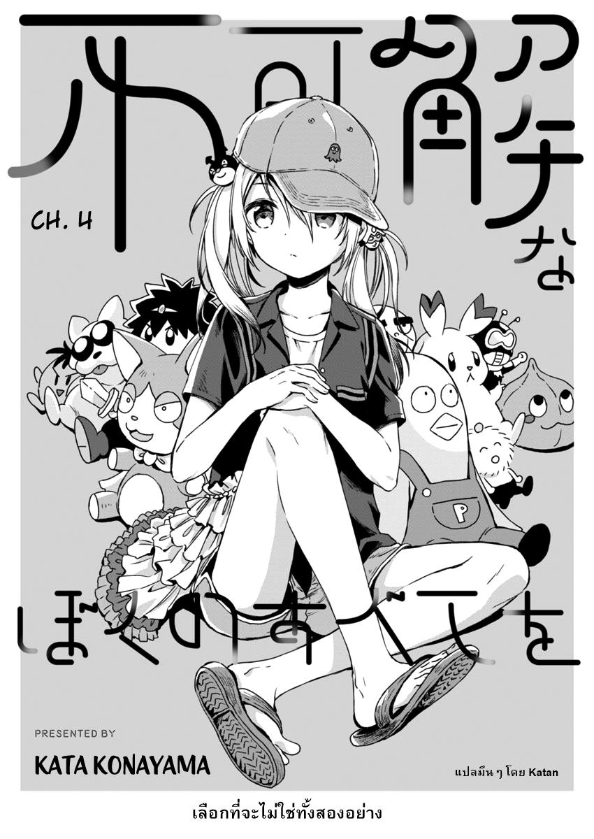Fukakai na Boku no Subete o ตอนที่ 4 TH แปลไทย