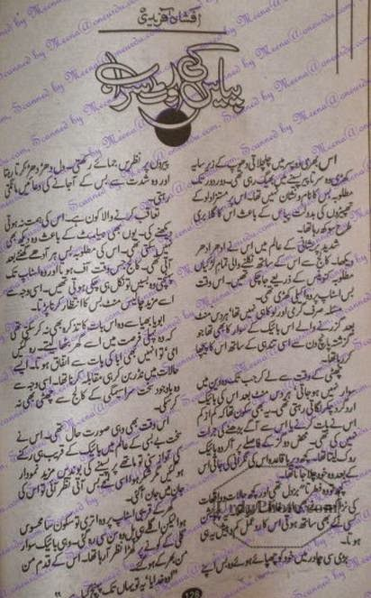 Piyas ki aut sarab by Afshan Afridi - Piyas Ki Aut Sarab by Afshan Afridi