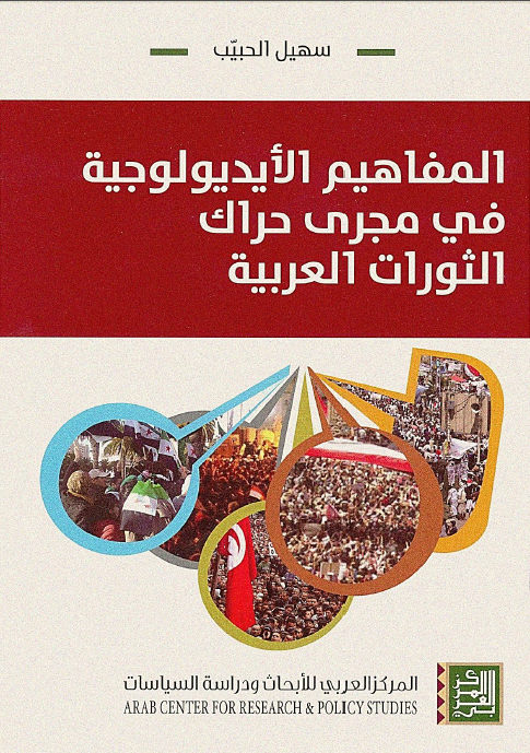 المفاهيم الأيديولوجية في مجرى حراك الثورات العربية - سهيل الحبيب pdf