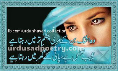 Wo Ashq Bn K Meri