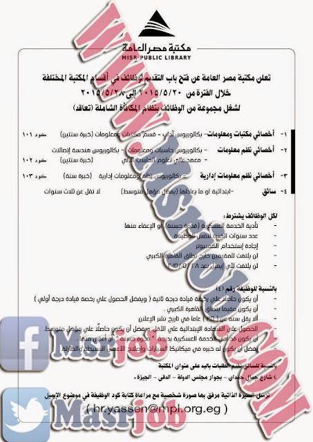 وظائف مكتبة مصر العامة 2015/2016