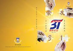 2019 校友会第31周年特刊