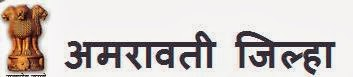 Amravati District Group, Group D Recruitment 2013 Sudharit Yadi Result
