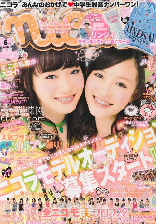 nicola (ニコラ) June 2013