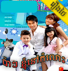 PaPa Knhom Nov Komloss - 50 End - [ 50 part(s) ]