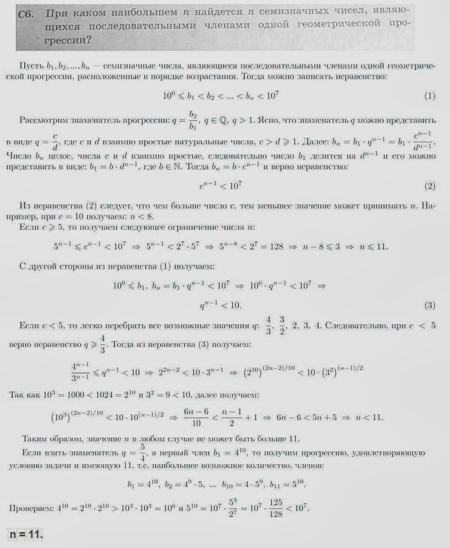 часть с по математике егэ 2013 с решением: