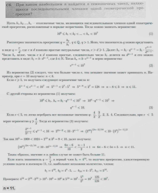 Раздели училку по математике 5 фотография