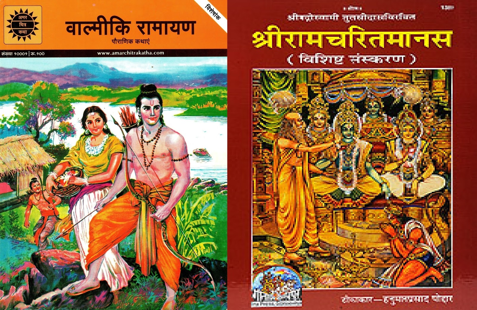 the story of rama and the sanskrit language