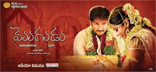 Mogudu (2011) Telugu Mp3 Free Songs Download