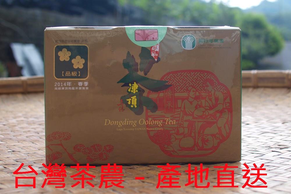 鹿谷鄉農會比賽茶 二朵梅