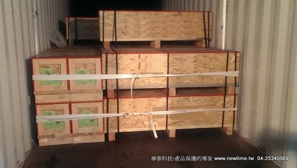 二條式重型貨櫃網