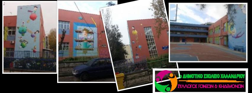1ه Δημοτικό Σχολείο Χαλανδρίου