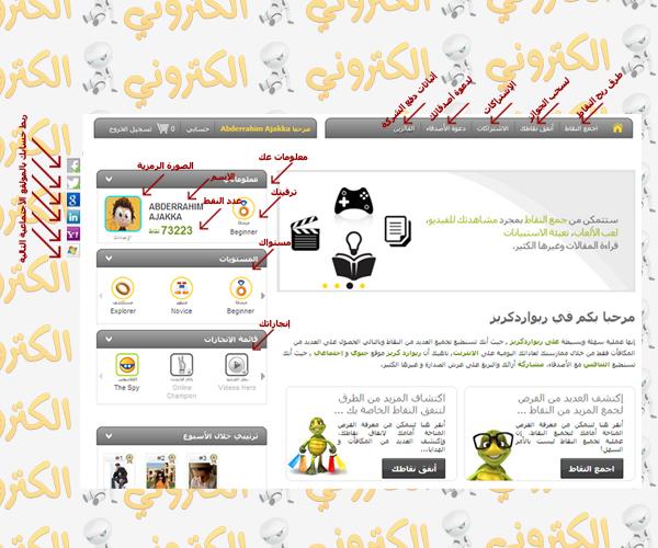 حصريا قنبلةالمنتديات موقع Rewardcraze اجمع Untitled-7.png