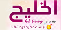 شات الخليج ، شات بنات الخليج، شات الخليج العربى