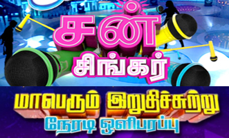 Watch LIVE Sun Singer Finale 4 Special Show 10th January 2016 Sun tv 10-01-2016 Full Program Show Youtube HD Watch Online Free Download