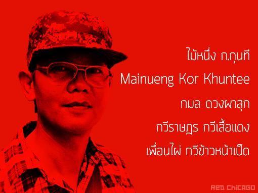 """""""อุดมการประชาธิปไตย"""" ไม่มีวันตาย … """"คนเสื้อแดง"""" ไม่มีวันตาย"""