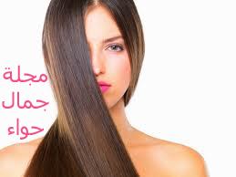 هل شعرك جاف وهايش؟؟ 3 علاجات منزلية مجربة ستحول شعرك الى حرير - مجلة جمال حواء