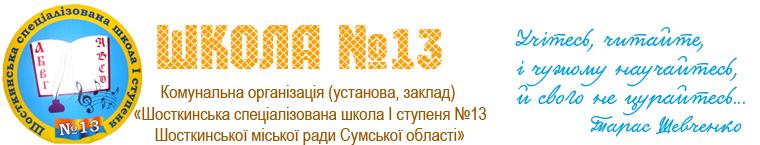 Сайт школи №13