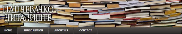"""Javna rasprava u gradskoj biblioteci """"Pancevo"""""""