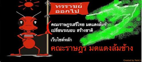 คณะราษฎรมดแดงล้มช้าง Official Website