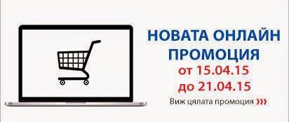 Технополис - онлайн промоция