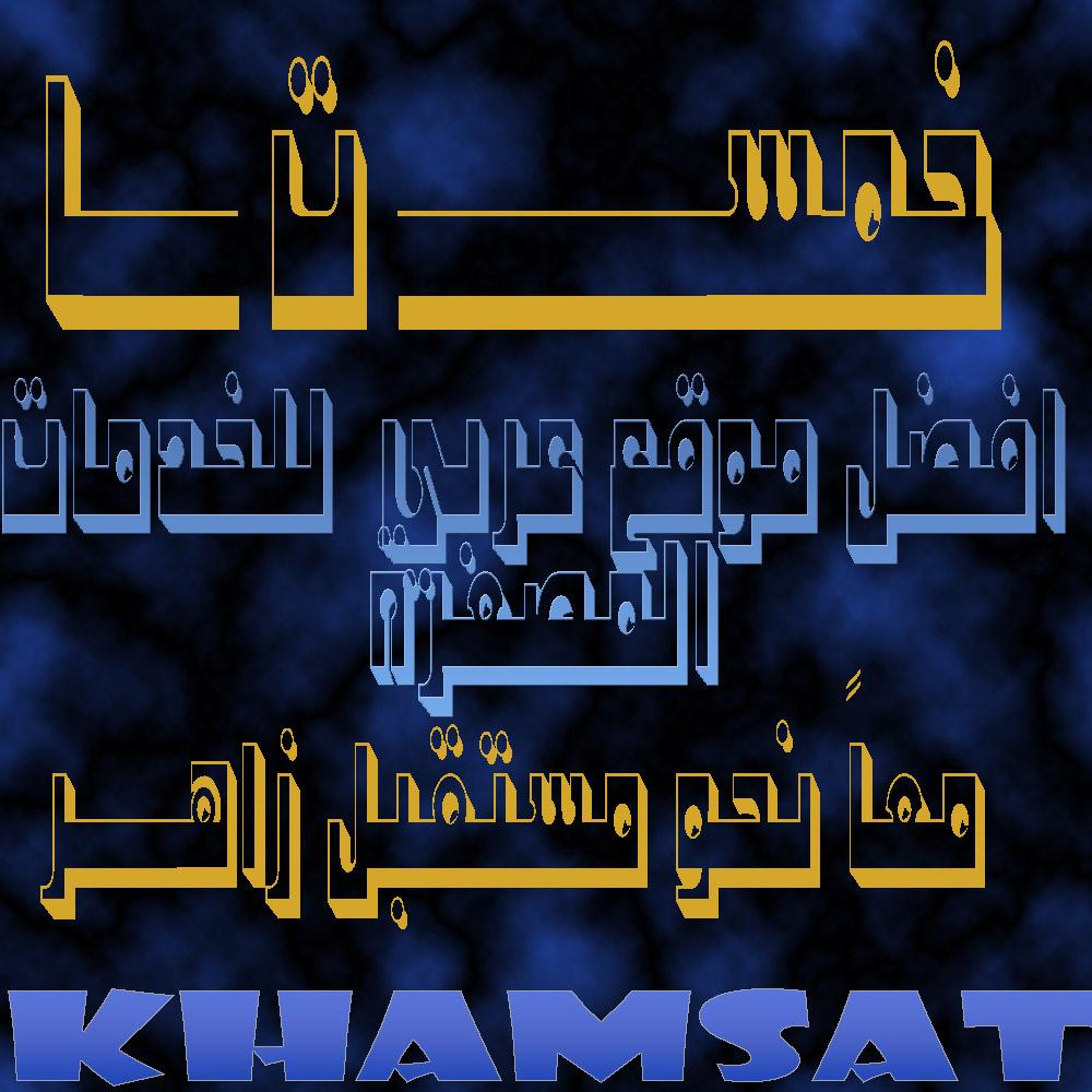 Khamsat خمساااات الرائع