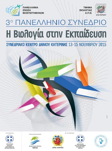 3o Πανελλήνιο Συνέδριο Βιολογίας