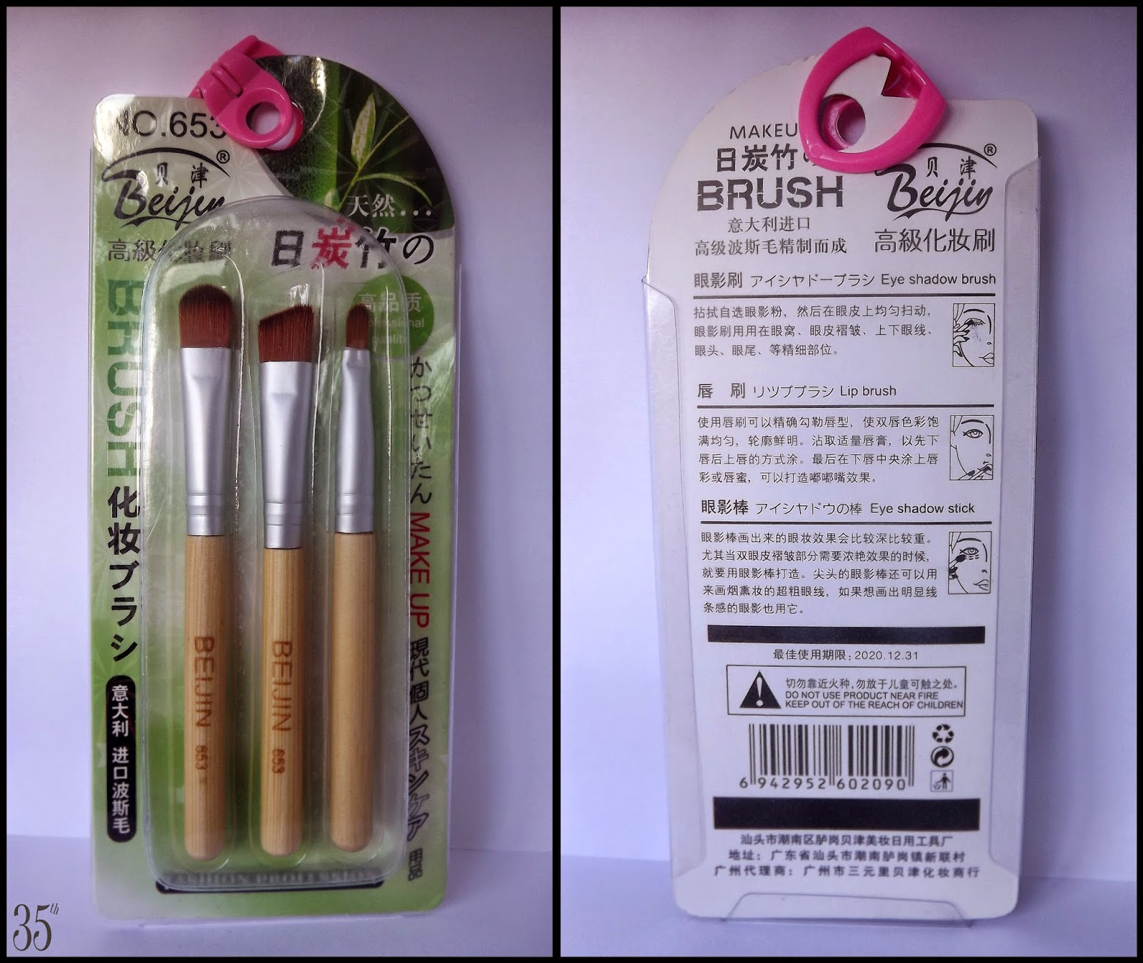 Beijin Make-up brushes