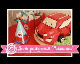 """День рождения """"Машинки"""""""