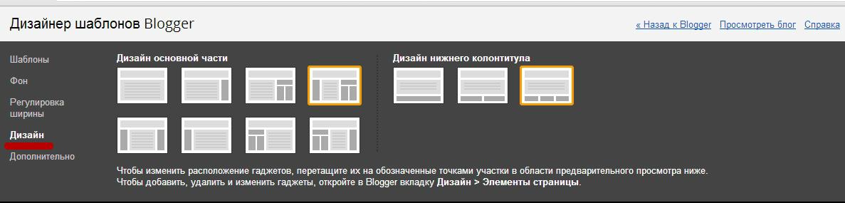 Изменить количество колонок в шаблоне Блоггер