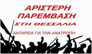 Αριστερή Παρέμβαση στη Θεσσαλία - Ανταρσία για την Ανατροπή