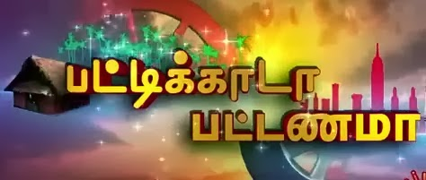 Pattikkada Pattanama Sun Tv Pongal Special Program Shows 15-01-2014